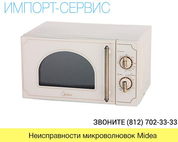 Особенности ремонта микроволновок Midea