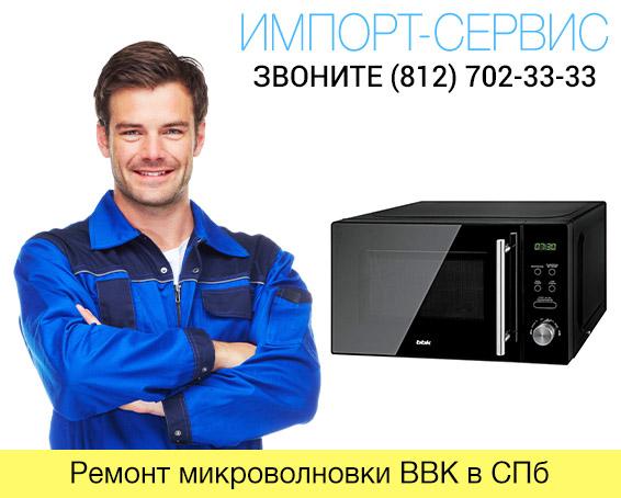 Ремонт микроволновок BBK в Санкт-Петербурге