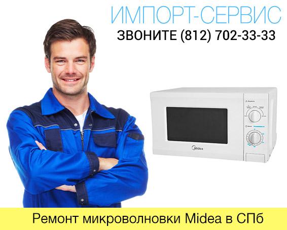 Ремонт микроволновок Midea в Санкт-Петербурге