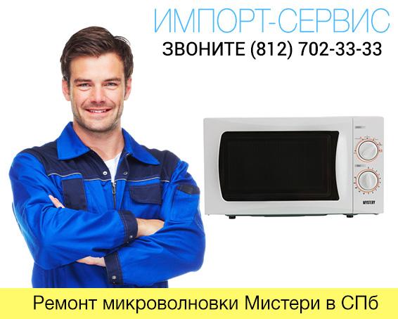 Ремонт микроволновок Мистери в Санкт-Петербурге