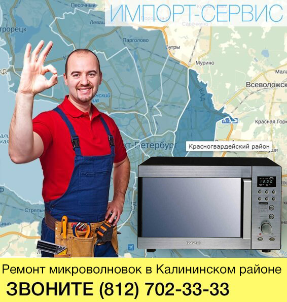 Ремонт микроволновок в Калининском районе Санкт-Петербурга
