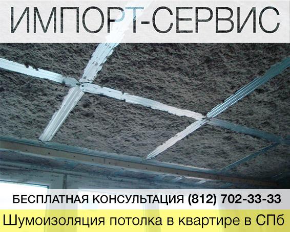 Шумоизоляция потолка в квартире под ключ в спб