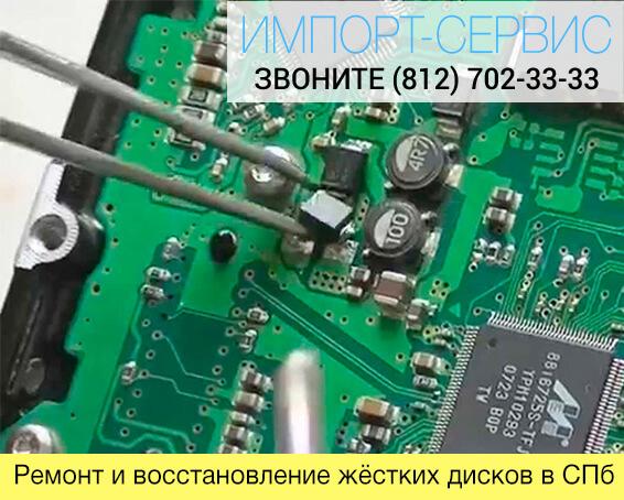 Ремонт и восстановление жёстких дисков в Санкт-Петербурге
