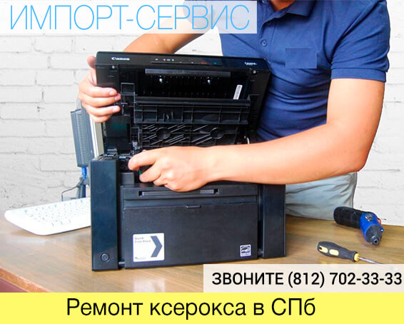 Ремонт ксерокса в Санкт-Петербурге