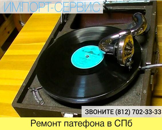 Ремонт патефонов в Санкт-Петербурге