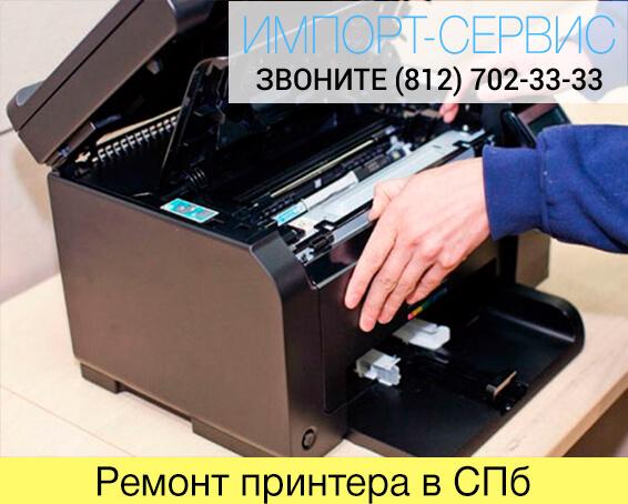 Ремонт принтера в Санкт-Петербурге