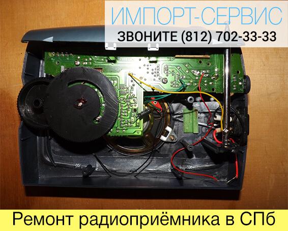Ремонт радиоприёмника в Санкт-Петербурге