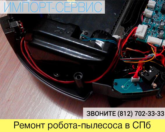 Ремонт робота-пылесоса в Санкт-Петербурге