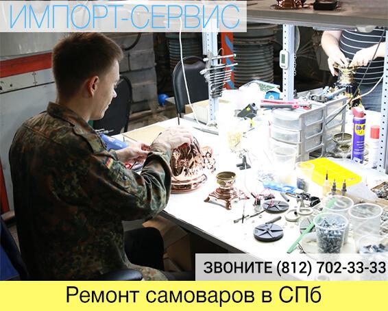 Ремонт самоваров в Санкт-Петербурге