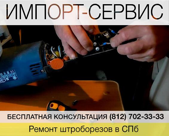 Ремонт штроборезов в Санкт-Петербурге