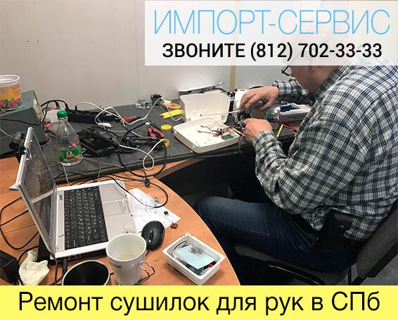 Ремонт сушилки для рук в Санкт-Петербурге