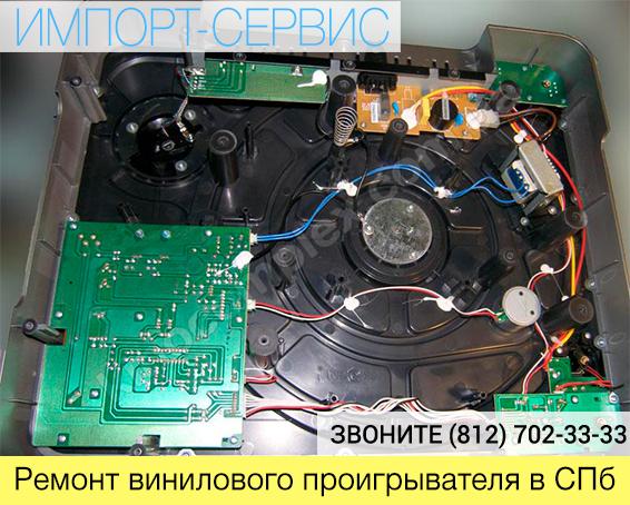 Ремонт винилового проигрывателя в Санкт-Петербурге
