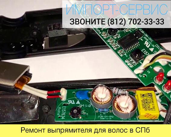 Ремонт выпрямителя для волос в Санкт-Петербурге