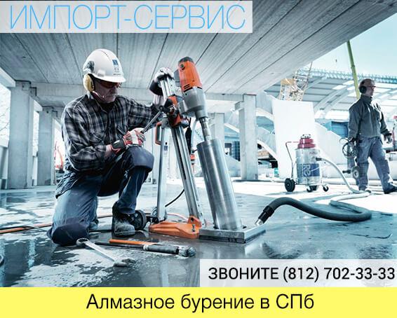Алмазное бурение в СПб