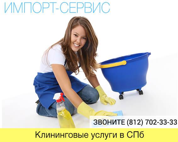 Клининговые услуги в СПб