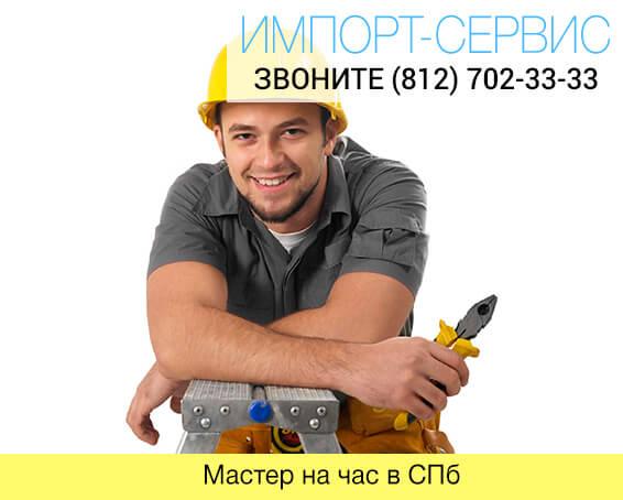 Мастер на час в СПб