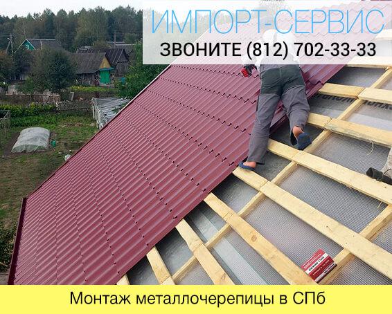 Монтаж металлочерепицы в СПб