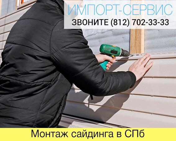 монтаж сайдинга в СПб