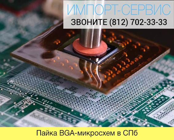 Пайка BGA-микросхем в Санкт-Петербурге