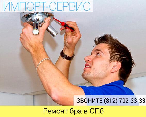 Ремонт бра в СПб