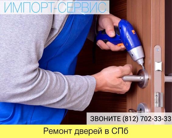 Ремонт дверей в СПб