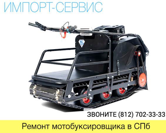 Ремонт мотобуксировщика в СПб
