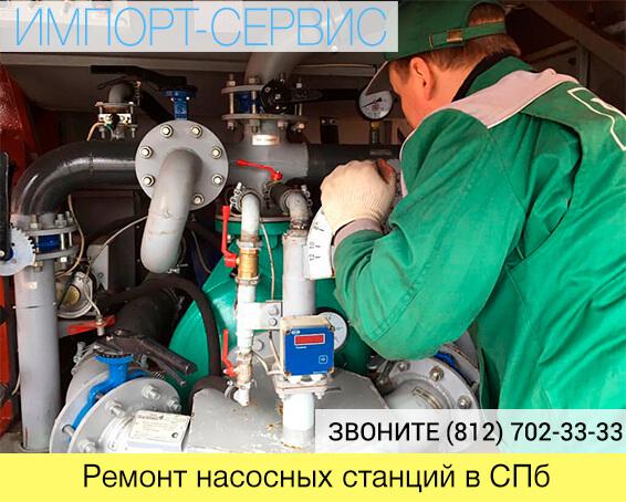 ремонт насосной станции в СПб