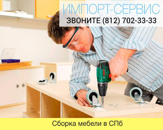 Сборка мебели в СПб