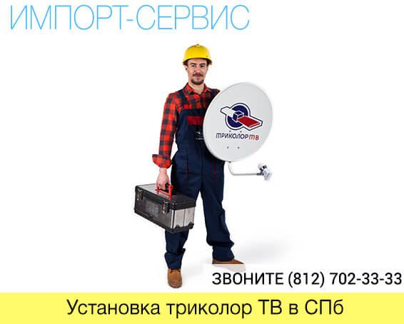 Установка триколор в СПб