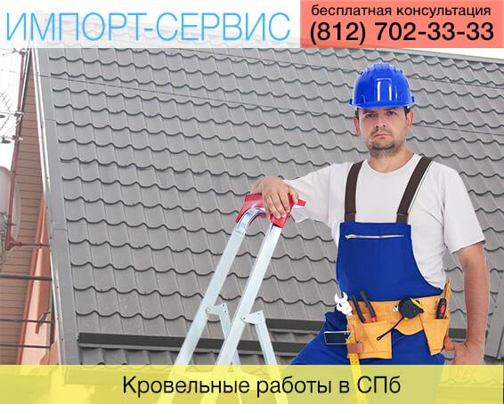 Кровельные работы СПб
