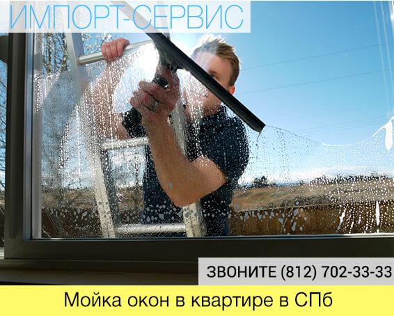 Мойка окон в квартире в СПб