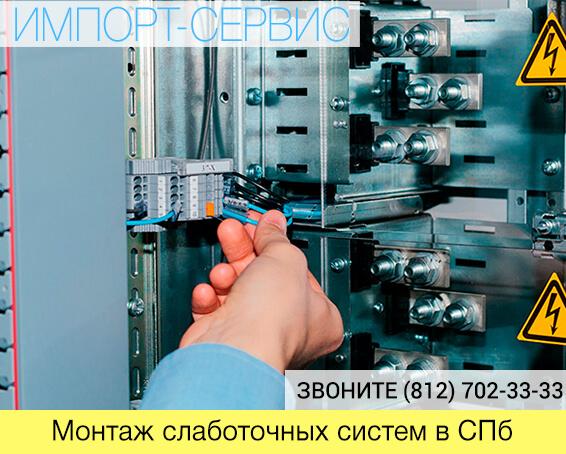 Монтаж слаботочных систем в СПб