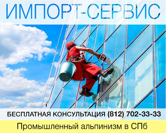 Промышленный альпинизм в СПб
