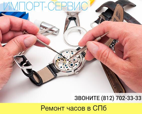 Ремонт часов В СПб