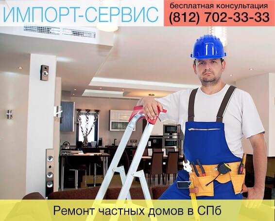 Ремонт частных домов в СПб