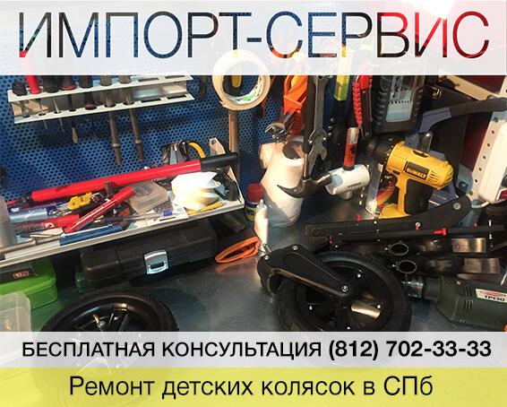Ремонт детских колясок в СПб
