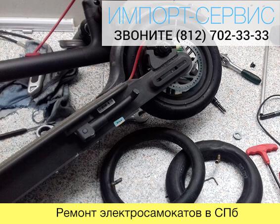 Ремонт электросамокатов в СПб