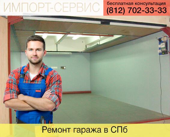 Ремонт гаража в СПб