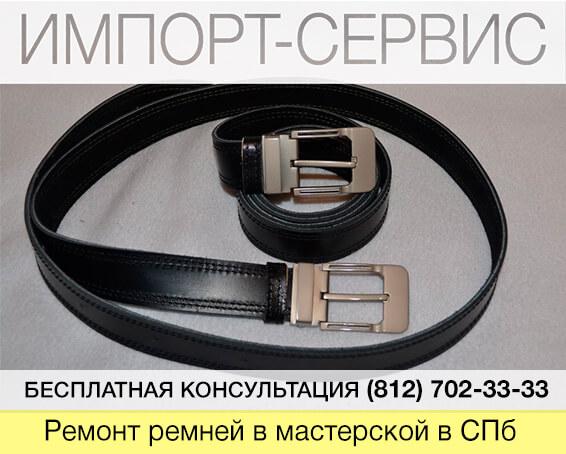 Ремонт ремней в СПб