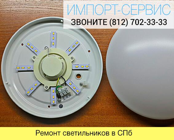 Ремонт светильников в СПб