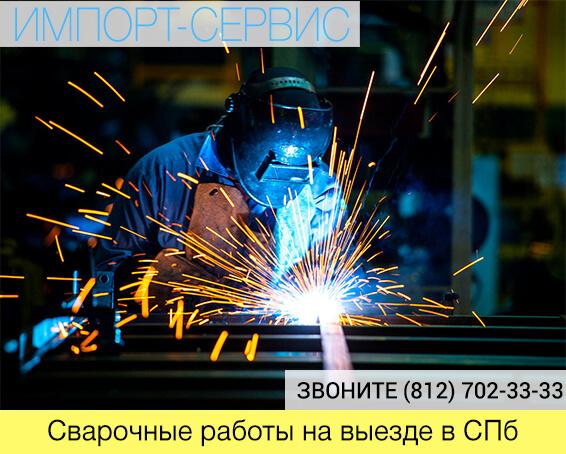 Сварочные работы на выезде СПб