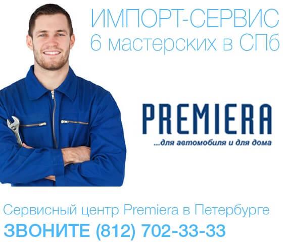 Сервисный центр Премьера — постгарантийный ремонт Премьера