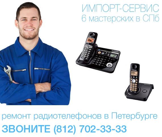 Ремонт радиотелефонов в СПб