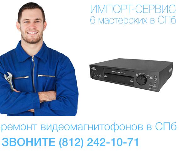 Ремонт видеомагнитофонов в