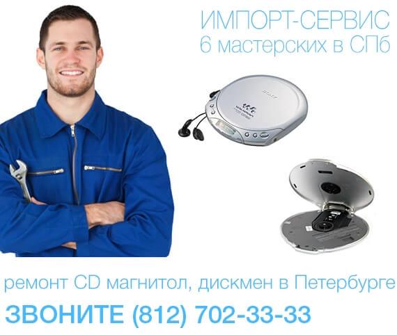Ремонт магнитол с CD, дискмен в СПб