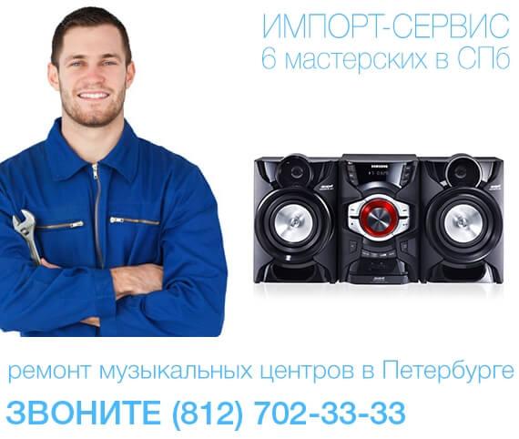 Ремонт музыкальных центров в СПб