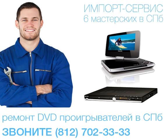 Ремонт DVD плееров в Санкт-Петербурге