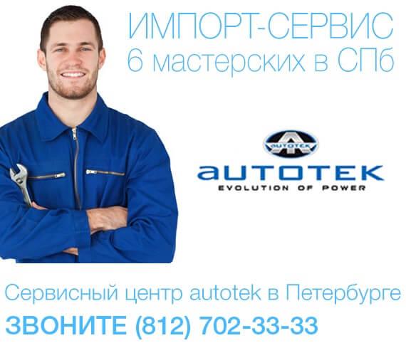Сервисный центр Autotek — постгарантийный ремонт Autotek