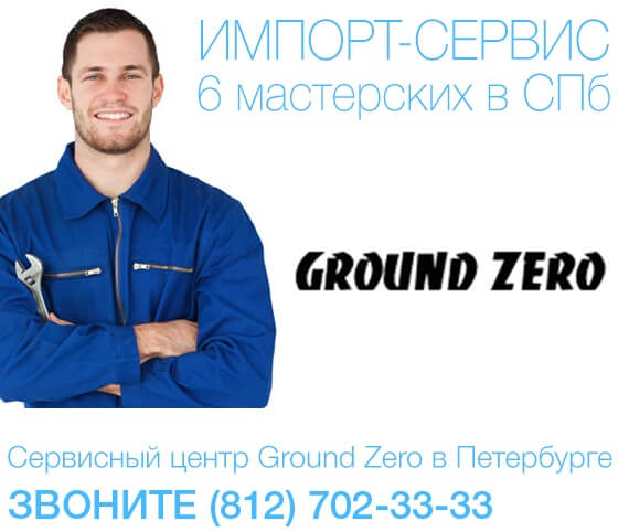 Сервисный центр Ground Zero — постгарантийный ремонт Ground Zero