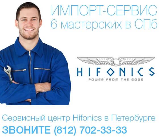 Сервисный центр Hifonics — постгарантийный ремонт Hifonics